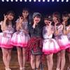 AKB48 10期生デビュー10周年