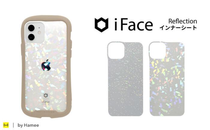 新型iPhone 13 シリーズ対応!「iFace」より、キラキラ輝くオーロラ加工が可愛いインナーシートが登場。
