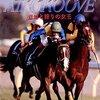 1996年伊藤雄二厩舎エース二頭の華麗な騎手変遷