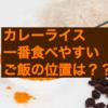 カレーライスのご飯の位置を奥にしたら食べやすい
