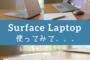 Surface Laptopを使ってみてわかったイイところ。