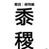 【難読漢字:植物編】お腰に付けた「稷」・「黍」団子。一つ私におくれ