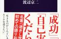 『無名の人生』 渡辺京二