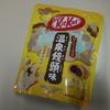 Kitkat キットカット『温泉饅頭』味を食べてみた