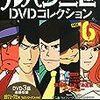 ルパン三世DVDコレクション 6号