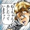 """ジョジョ第1部を""""あした""""読むって、いつの""""あした""""よ"""