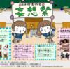 11月27日(日)日本残業協会「妄想祭」出演します
