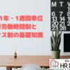 1か月・1年・1週間単位の変形労働時間制とフレックスタイム制の基礎知識