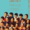 01月05日、小池徹平(2021)