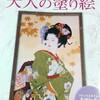 【制作の記録】秋色の美人画を水彩色鉛筆+αで その2