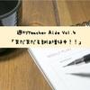 【週刊Teacher Aide Vol.4 (3/3~3/9)】まだまだ支部は増殖中!!