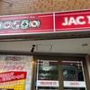 【JAC IN】3度目の訪問