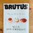 【雑誌レビュー】ブルータス 2/1号 なにしろカスタード好きなもので。