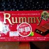 半額のお菓子【ロッテ ラミー 冬季限定 】