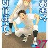 ひぐちアサ「おおきく振りかぶって」27巻 田島んち!
