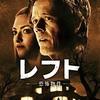 映画感想:「レフト -恐怖物件-」(55点/サスペンス)