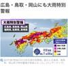 大雨特別警報 が出ています 〜広島〜