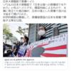 日本大使館前不法占拠 その後 2021年5月17日