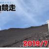 2019富士登山競走 五合目コースに無事エントリーできました。今シーズンのレース予定など。