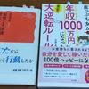 本2冊無料でプレゼント!(3473冊目)