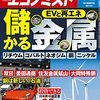 週刊エコノミスト 2021年06月22日号 EVと再エネ 儲かる金属