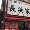 【元祖 長浜家】どローカルなとんこつラーメンを食べてきました!