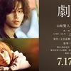 【日本映画】「劇場 〔2020〕」ってなんだ?