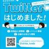 遅ればせながら・・・天童店公式Twitter始めました!