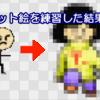 プレイヤーのドット絵を描いてみた【FireArpaca/2Dゲーム向け】
