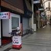 軽食喫茶 しみず/山口県周南市