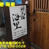 県内カ行(78)~鮮魚麺海里(閉店)~
