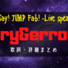 【Hey! Say! JUMP】『Try&error』って何!?歌詞を調べてみた!