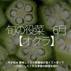 944食目「旬の役菜 6月【オクラ】」今が旬★ 美味しくて+栄養価が高くて+安くて=元気にしてくれる季節の野菜を紹介