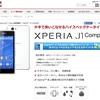 ドコモ「Xperia A」「Galaxy S4」からの乗り換えに最適な格安スマホとは?(日経トレンディネット)