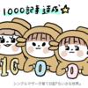 【ブログ】祝1000記事達成しました!!