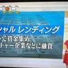 今朝のNHKニュースでmaneoさんグループの「グリーンインフラレンディング」さん問題が取り上げられました!