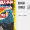 東野圭吾の『超・殺人事件 推理作家の苦悩』を読んだ