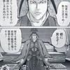 「達人伝」感想(第172話・帝国の絵図)
