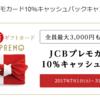 JCBのプリペイド: プレモカード10%キャッシュバックキャンペーン! 参加会社のライフフィナンシャルはライフカードではありません!(購入直前に勘違いに気付いてよかったぁ)