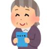 「ねんきんネット」に登録してみたら、将来もらえる年金見込額がわかった!
