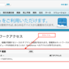 【Salesforce】ログイン時、ID認証を行わないよう設定する方法