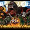 『キングコング:髑髏島の巨神』短評