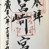 【福岡】筥崎宮、香椎宮、住吉神社