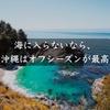 沖縄3泊4日大人3人の旅行費用はホテル、飛行機、車込みで8万円だ