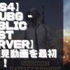 【初見動画】PS4【PUBG - Public Test Server】を遊んでみての感想!