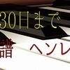 輸入楽譜ヘンレ版SALE実施中!!