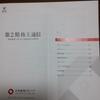 (配当金) 日本創発グループ - 第2期 期末配当金