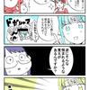 【漫画と宣伝】うらめしや少年画報社!!