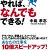 読んだ本 (2014/09)