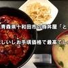 【食事】青森県十和田市の豚丼屋「とん善」!美味しいしお手頃価格で最高でした!